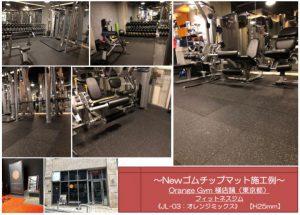 パーソナルトレーニングジム Orange Gym様店舗